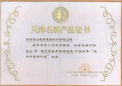 千亿国际开户牌电线千亿国际登录天津名牌产品证书