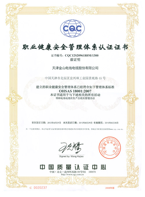 OHSAS18001国际质量体系千赢国际注册