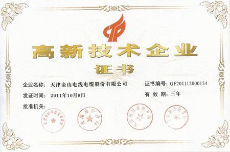 天津千亿国际开户线缆公司的高新技术企业证书